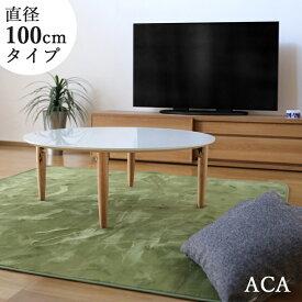 商品名| ACA 北欧 リビングテーブル 座卓 ちゃぶ台カラー| 天板 ホワイトサイズ| 幅 100cm 奥行100 高さ37cm生産国| 国産 日本製 円卓主素材| MDFボード メラミン化粧シンプル 北欧 ローテーブル 折りたたみ 白 テーブル お絵描きテーブル