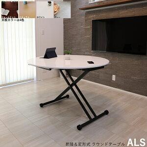 商品名  ALS-SST 昇降式式 変形式 ラウンドテーブル ミーティングテーブルカラー  ホワイト色/ブラウン色/グレー色/ナチュラル色サイズ  約幅120×奥行72〜120×高さ38〜78cm昇降式 丸形 カウンター