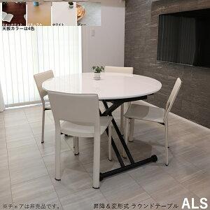 商品名  ALS-SST 昇降式 変形式ダイニングテーブルカラー  ホワイト色/ブラウン色/グレー色/ナチュラル色サイズ  約幅120×奥行72〜120×高さ38〜78cm昇降式 丸形 食卓テーブル 円卓。天板 折りたた