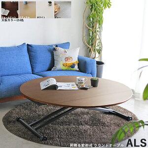 商品名  ALS-SST 昇降式式 変形式 ラウンドテーブル ローテーブルカラー  ブラウン色/グレー色/ホワイト色/ナチュラル色サイズ  約幅120×奥行72〜120×高さ38〜78cm昇降式 丸形 リビングルームテー