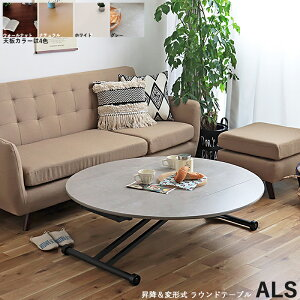 商品名  ALS-SST 昇降式式 変形式 ラウンドテーブル ローテーブルカラー  グレー色/ブラウン色/ホワイト色/ナチュラル色サイズ  約幅120×奥行72〜120×高さ38〜78cm昇降式 丸形 リビングルームテー
