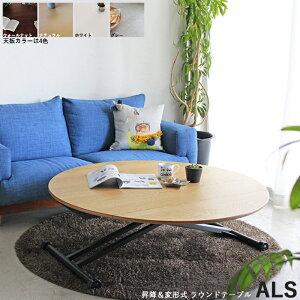 商品名  ALS-SST 昇降式式 変形式 ラウンドテーブル ローテーブルカラー  ナチュラル色/グレー色/ホワイト色/ブラウン色サイズ  約幅120×奥行72〜120×高さ38〜78cm昇降式 丸形 リビングルームテー