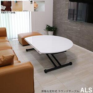 商品名  ALS-SST 昇降式式 変形式 ラウンドテーブル ローテーブルカラー  ホワイト色/ブラウン色/グレー色/ナチュラル色サイズ  約幅120×奥行72〜120×高さ38〜78cm昇降式 丸形 リビングルームテー