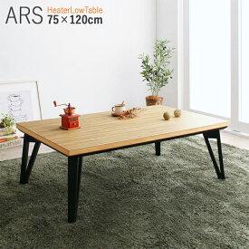 商品名| こたつテーブル ARS 幅120cm ローテーブルサイズ| 幅 120 奥行 75 高さ 40 cmカラー| オークナチュラル色/2色対応 生産国| マレーシアシンプルモダン デザイン 大型コタツ 軽量