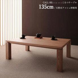 商品名| こたつテーブル CALL-REコール・リー 幅135cm ローテーブルサイズ| 幅 135 奥行 85 高さ 40/35 cmカラー| ナチュラルアッシュ色(天板) 生産国| マレーシアシンプルモダン デザイン 大型コタツ 継脚タイプ