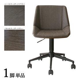 商品名| CD-WC ワークチェア オフィスチェア 1脚単品カラー| ダークブラウン色×ダークグレー色材 料| 合成皮革 積層合板 スチール脚サイズ| 幅55×奥行き52×高さ72〜81 座面高:42〜51cm北欧 シンプル キャスター オフィス用にも 学習椅子 デスクチェア