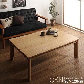 商品名| こたつテーブル CRN 幅120cm ローテーブルサイズ| 幅 120 奥行 80 高さ 41/36 cmカラー| ナチュラルブラウン 生産国| マレーシアシンプル モダン デザイン 大型コタツ 継脚タイプ