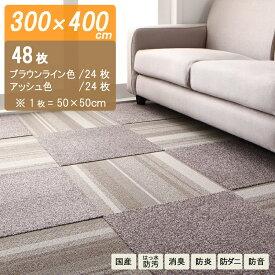 商品名| DWT・300 × 400cm タイルカーペットカラー| ブラウンライン色24枚/アッシュ色24枚生産国| 安心の 国産 日本製主素材| BCFナイロン100%レイアウトは自由自在 ラグ 絨毯はっ水・防汚・ペット 消臭・防炎・防音・防ダニ