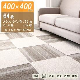 商品名| DWT・400 × 400cm タイルカーペットカラー| ブラウンライン色32枚/パール色32枚生産国| 安心の 国産 日本製主素材| BCFナイロン100%レイアウトは自由自在 ラグ 絨毯はっ水・防汚・ペット 消臭・防炎・防音・防ダニ