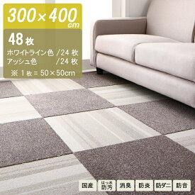 商品名| DWT・300 × 400cm タイルカーペットカラー| ホワイトライン色24枚/アッシュ色24枚生産国| 安心の 国産 日本製主素材| BCFナイロン100%レイアウトは自由自在 ラグ 絨毯はっ水・防汚・ペット 消臭・防炎・防音・防ダニ