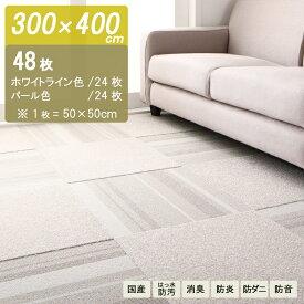商品名| DWT・300 × 400cm タイルカーペットカラー| ホワイトライン色24枚/パール色24枚生産国| 安心の 国産 日本製主素材| BCFナイロン100%レイアウトは自由自在 ラグ 絨毯はっ水・防汚・ペット 消臭・防炎・防音・防ダニ