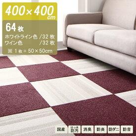 商品名| DWT・400 × 400cm タイルカーペットカラー| ホワイトライン色32枚/ワイン色32枚生産国| 安心の 国産 日本製主素材| BCFナイロン100%レイアウトは自由自在 ラグ 絨毯はっ水・防汚・ペット 消臭・防炎・防音・防ダニ