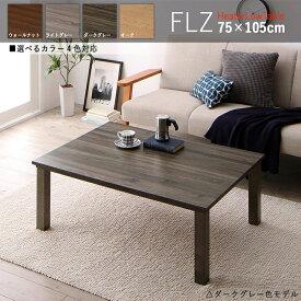 商品名| こたつテーブル FLZ 幅105cm ローテーブルサイズ| 幅 105 奥行 75 高さ 38 cmカラー| ダークグレー色/4色対応 生産国| ベトナムシンプルモダン デザイン 大型コタツ 軽量