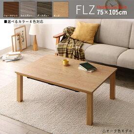 商品名| こたつテーブル FLZ 幅105cm ローテーブルサイズ| 幅 105 奥行 75 高さ 38 cmカラー| オーク色/4色対応 生産国| ベトナムシンプルモダン デザイン 大型コタツ 軽量