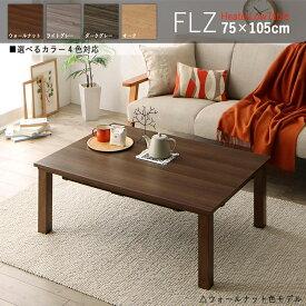 商品名| こたつテーブル FLZ 幅105cm ローテーブルサイズ| 幅 105 奥行 75 高さ 38 cmカラー| ウォールナット色/4色対応 生産国| ベトナムシンプルモダン デザイン 大型コタツ 軽量