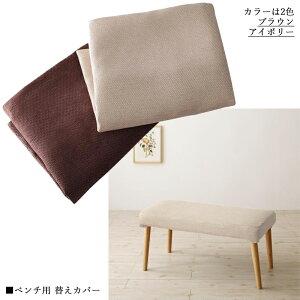 商品名| GIE ベンチ用シート 替えカバー(1枚)材 料| ポリエステル製 2色対応 ブラウン色 アイボリー色