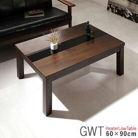 商品名| こたつテーブル GWT 幅90cm ローテーブルサイズ| 幅 90 奥行 60 高さ 39 cmカラー| ウォールナットブラウン色 生産国| ベトナムシンプルモダン デザイン 大型コタツ 長方形 ガラス