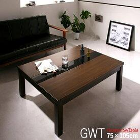 商品名| こたつテーブル GWT 幅105cm ローテーブルサイズ| 幅 105 奥行 75 高さ 39 cmカラー| ウォールナットブラウン色 生産国| ベトナムシンプルモダン デザイン 大型コタツ 長方形 ガラス