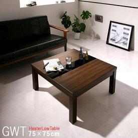 商品名| こたつテーブル GWT 幅75cm ローテーブルサイズ| 幅 75 奥行 75 高さ 39 cmカラー| ウォールナットブラウン色 生産国| ベトナムシンプルモダン デザイン 大型コタツ 正方形 ガラス