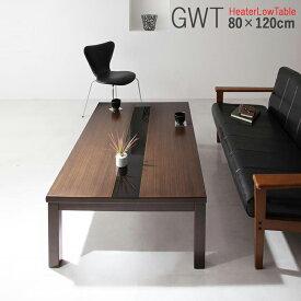 商品名| こたつテーブル GWT 幅120cm ローテーブルサイズ| 幅 120 奥行 80 高さ 39 cmカラー| ウォールナットブラウン色 生産国| ベトナムシンプルモダン デザイン 大型コタツ 長方形 ガラス