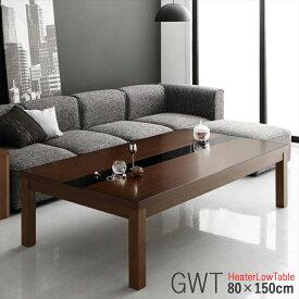 商品名| こたつテーブル GWT 幅150cm ローテーブルサイズ| 幅 150 奥行 80 高さ 39 cmカラー| ウォールナットブラウン色 生産国| ベトナムシンプルモダン デザイン 大型コタツ 長方形 ガラス