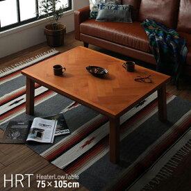 商品名| こたつテーブル HRT 幅105cm ローテーブルサイズ| 幅 105 奥行 75 高さ 42 cmカラー| チェリーブラウン色 生産国| ベトナムシンプルモダン デザイン 大型コタツ 継脚タイプ