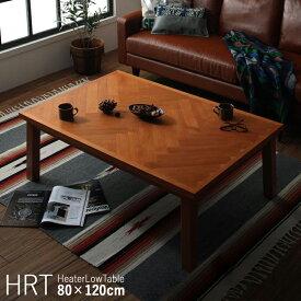 商品名| こたつテーブル HRT 幅120cm ローテーブルサイズ| 幅 120 奥行 80 高さ 42 cmカラー| チェリーブラウン色 生産国| ベトナムシンプルモダン デザイン 大型コタツ 継脚タイプ