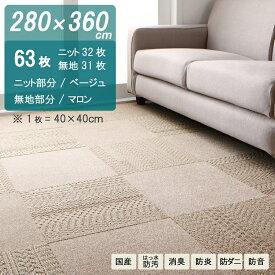 商品名| KIT・280 × 360cm タイルカーペットカラー| ニットベージュ/無地マロン生産国| 安心の 国産 日本製主素材| BCFナイロン100%レイアウトは自由自在 ラグ 絨毯はっ水・防汚・ペット 消臭・防炎・防音防ダニ・洗える・床暖房対応