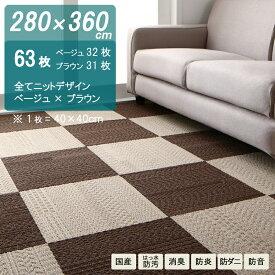 商品名| KIT・280 × 360cm タイルカーペットカラー| ニットブラウン/ニットベージュ生産国| 安心の 国産 日本製主素材| BCFナイロン100%レイアウトは自由自在 ラグ 絨毯はっ水・防汚・ペット 消臭・防炎・防音防ダニ・洗える・床暖房対応
