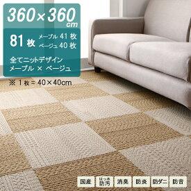 商品名| KIT・360 × 360cm タイルカーペットカラー| ニットメープル/ニットベージュ生産国| 安心の 国産 日本製主素材| BCFナイロン100%レイアウトは自由自在 ラグ 絨毯はっ水・防汚・ペット 消臭・防炎・防音防ダニ・洗える・床暖房対応