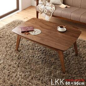 商品名| こたつテーブル LKK 幅90cm ローテーブルサイズ| 幅 90 奥行 60 高さ 39 cmカラー| ウォールナット 生産国| ベトナム