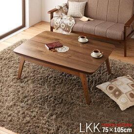 商品名| こたつテーブル LKK 幅105cm ローテーブルサイズ| 幅 105 奥行 75 高さ 39 cmカラー| ウォールナット 生産国| ベトナム