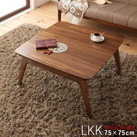 商品名| こたつテーブル LKK 幅75cm ローテーブルサイズ| 幅 75 奥行 75 高さ 39 cmカラー| ウォールナット 生産国| ベトナム