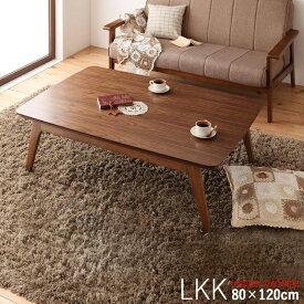 商品名| こたつテーブル LKK 幅120cm ローテーブルサイズ| 幅 120 奥行 80 高さ 39 cmカラー| ウォールナット 生産国| ベトナム