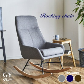 商品名 LRX ロッキングチェア 椅子 パーソナルチェアカラー ブラウン グレー ネイビーサイズ 幅60 奥行102 高さ105cmパーソナルチェア 揺り椅子 ロッキングチェアー北欧 椅子 一人掛け チェアー おしゃれ シンプル リラックス
