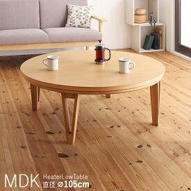 商品名| こたつ円卓テーブル MDK 直径105cm ローテーブルサイズ| 直径 105 高さ 38 cmカラー| オーク / ウォールナットシンプルモダン円卓 デザイン 大型コタツ 丸天板 こたつテーブル