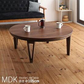 商品名| こたつ円卓テーブル MDK 直径105cm ローテーブルサイズ| 直径 105 高さ 38 cmカラー| ウォールナット/ オーク シンプルモダン円卓 デザイン 大型コタツ 丸天板 こたつテーブル