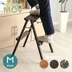 商品名 MOV 脚立 折りたたみ 踏み台 Mサイズオーク ウォールナット カモ材 料 アルミサイズ 幅41 奥行47 高さ55cmステップ台 ステップスツール 折り畳み かわいい完成品 収納 おしゃれ ディス