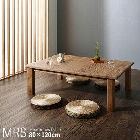 商品名| こたつテーブル MRS 幅120cm ローテーブルサイズ| 幅 120 奥行 80 高さ 41/36 cmカラー| ナチュラルオーク 生産国| ベトナムシンプルモダン デザイン 大型コタツ 継脚タイプ