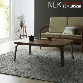 商品名| こたつテーブル NLK 幅105cm ローテーブルサイズ| 幅 105 奥行 75 高さ 38 cmカラー| ウォールナット 生産国| ベトナム