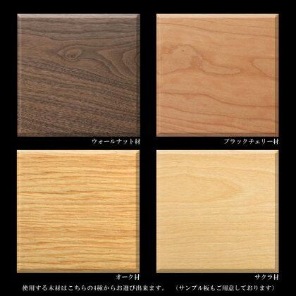 使用する木材はこの4種類からお選びいただけます。