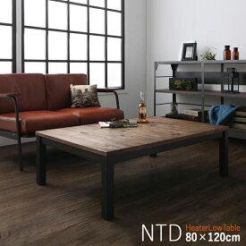 商品名| こたつテーブル NTD 幅120cm ローテーブルサイズ| 幅 120 奥行 80 高さ 42/37 cmカラー| パイン材ダーク色 生産国| ベトナムシンプルモダン デザイン 大型コタツ 継脚タイプ ビンテージ風加工