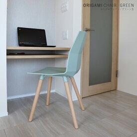 商品名| ORIGAMI デスクチェア 単品1脚カラー| グリーン / ホワイト材 料| ポリプロピレン 天然木サイズ| 幅45 奥行49 高さ82/座面高43cmおしゃれ 椅子 イス ワークチェアオフィスや書斎 学習チェア オフィスチェア テレワーク