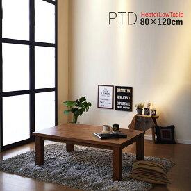 商品名| こたつテーブル PTD 幅120cm ローテーブルサイズ| 幅 120 奥行 80 高さ 42/37 cm生産国| ベトナムシンプルモダン デザイン 大型コタツ 継脚タイプ