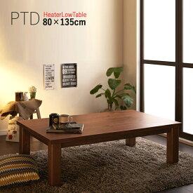 商品名| こたつテーブル PTD 幅135cm ローテーブルサイズ| 幅 135 奥行 80 高さ 42/37 cm生産国| ベトナムシンプルモダン デザイン 大型コタツ 継脚タイプ