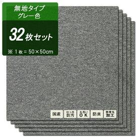 商品名  RC-TC・50 × 50cm 32枚セット タイルカーペットカラー  無地 グレー色生産国  安心の 国産 日本製主素材  (毛足)ナイロン100%(裏地)塩化ビニール100%レイアウトは自在 ラグ 絨毯はっ水・防汚・防炎・静電気抑制洗える・床暖房対応