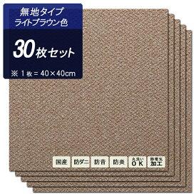 商品名  SLT・40 × 40cm 30枚セット タイルカーペットカラー  無地 ライトブラウン色生産国  安心の 国産 日本製主素材  ポリプロピレン100%(裏地)吸着加工素材レイアウトは自在 ラグ 絨毯防音・防ダニ・防炎・静電気抑制加工・床暖房対応