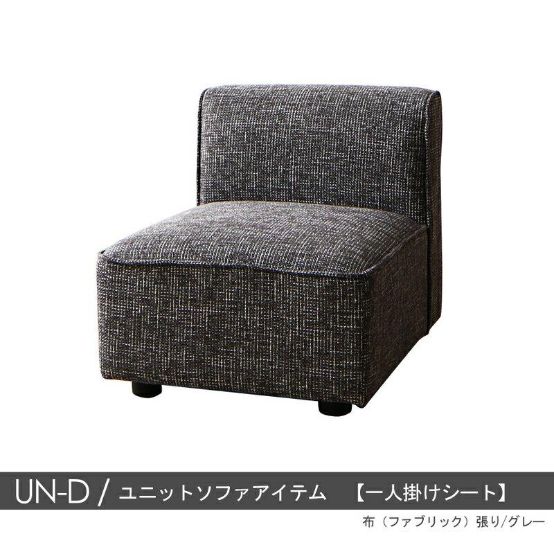 商品名  UN-Dソファ1P 一人掛けシート のみカラー  2色対応主素材  ポリエステル 合成皮革 ウレタンフォームお部屋のスタイルに合わせて変化可能 ※1年保証付きモダン 北欧 sofa 1人掛けソファ