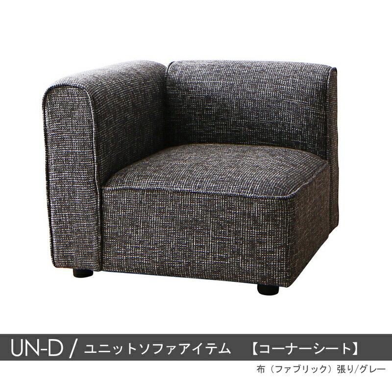 商品名  UN-Dソファ1P コーナーシート のみカラー  2色対応主素材  ポリエステル 合成皮革 ウレタンフォームお部屋のスタイルに合わせて変化可能 ※1年保証付きモダン 北欧 sofa 1人掛けコーナーソファ