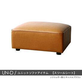 商品名| UN-Dオットマン スツールシート のみカラー| 2色対応主素材| ポリエステル 合成皮革 ウレタンフォームお部屋のスタイルに合わせて変化可能 ※1年保証付きモダン 北欧 sofa 1人掛けオットマン